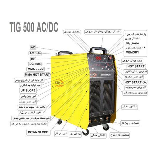 دستگاه جوش آرگون سه فاز AC-DC500 آمپر راد الکتریک
